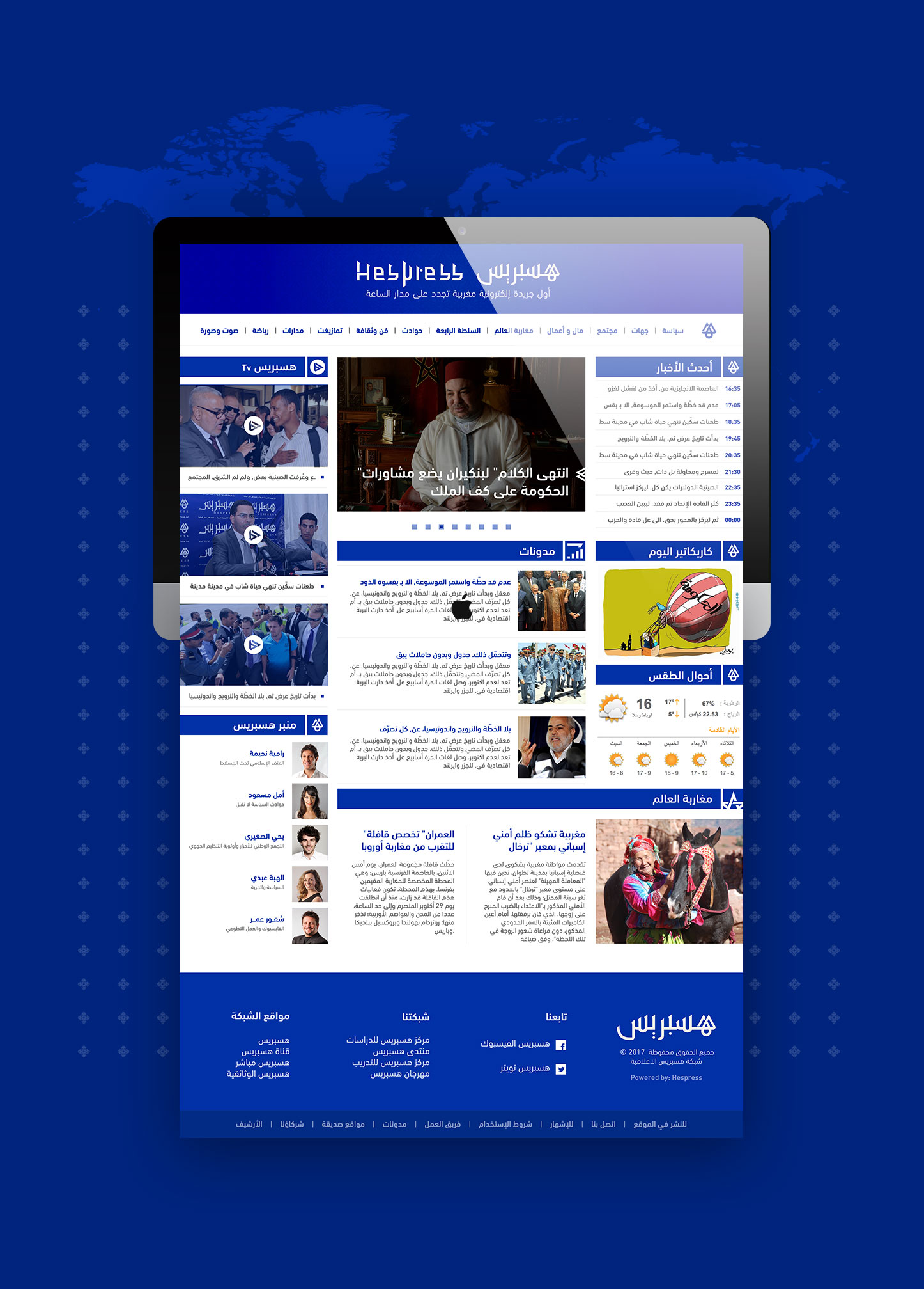 branding-hespress-logo-corporate-design-mouhtadi-design_09